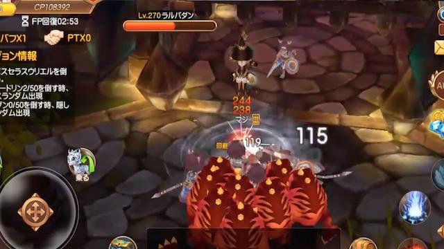 フリフレガシーゲーム画像