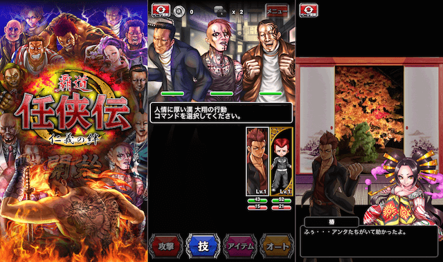 任侠伝のゲーム画面
