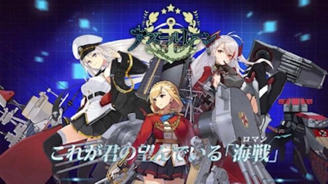 海戦ゲーム|アズールレーン