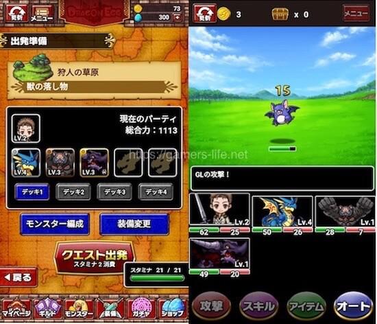 ドラゴンエッグのゲーム画面