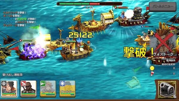 戦の海賊|バトル画面