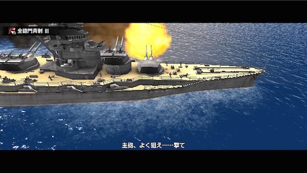 蒼焔の艦隊|ゲーム画面